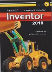 آموزش پیشرفته طراحی مکانیکی در Inventor 2010
