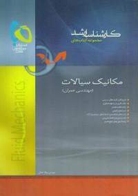 مکانیک سیالات (عمران)؛ مجموعه کتابهای کارشناسی ارشد