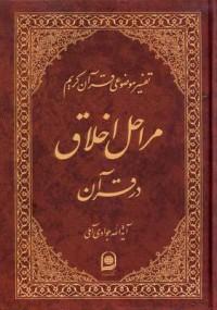 تفسیر موضوعی قرآن کریم ج11- مراحل اخلاق در قرآن
