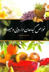 خواص گیاهان دارویی و میوهها