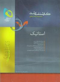 استاتیک ؛ مجموعه کتابهای کارشناسی ارشد