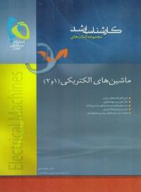 ماشین های الکتریکی (1و2) ؛ مجموعه کتابهای کارشناسی ارشد