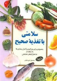 سلامتی با تغذیه صحیح- رهنمودی برای پیشگیری و کنترل بیماریها با استفاده از غذاها و گیاهان شفابخش