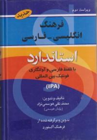 فرهنگ انگلیسی - فارسی استاندارد