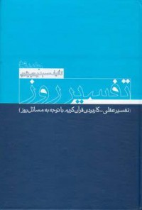تفسیر روز ج2- تفسیر عقلی، کاربردی قرآن کریم با توجه به مسائل روز