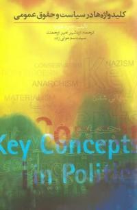 کلیدواژهها در سیاست و حقوق عمومی
