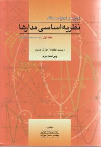 تجزیه و تحلیل مسائل نظریه اساسی مدارها (جلد اول) / ویراست دوم