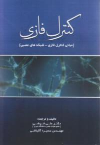کنترل فازی ( مبانی کنترل فازی - شبکه های عصبی)