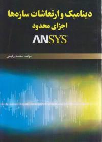 دینامیک و ارتعاشات سازه ها اجزای محدود ANSyS