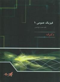 فیزیک عمومی 1 (پارسه)