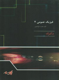 فیزیک عمومی 2 (پارسه)