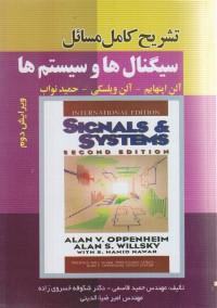 تشریح کامل مسائل سیگنال ها و سیستم ها