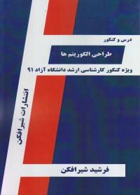 درس و کنکور طراحی الگوریتم ها - ویژه کنکور کارشناسی ارشد دانشگاه آزاد 91