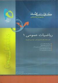 ریاضیات عمومی 1 ؛ مجموعه کتابهای کارشناسی ارشد گاج