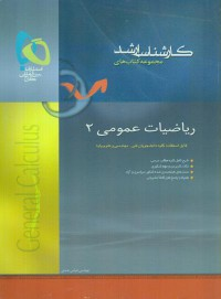ریاضیات عمومی 2 ؛ مجموعه کتابهای کارشناسی ارشد گاج