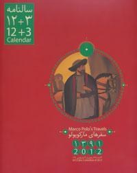 سالنامه دیواری سفرهای مارکوپولو 1391