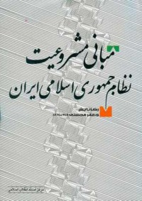 مبانی مشروعیت نظام جمهوری اسلامی ایران