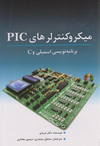 میکروکنترلرهای PIC - برنامه نویسی اسمبلی و C