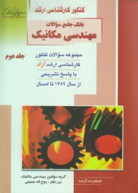 کنکور کارشناسی ارشد بانک جامع سؤالات مهندسی مکانیک / جلد دوم