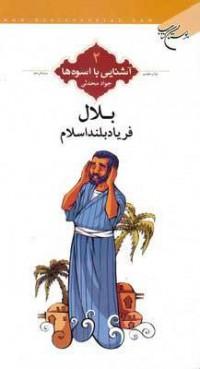 آشنایی با اسوهها ج02- بلال فریاد بلند اسلام