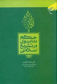 حکم ثانوی در تشریع اسلامی