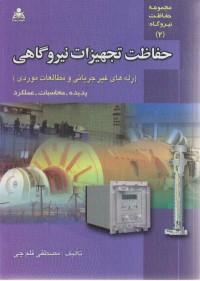 حفاظت تجهیزات نیروگاهی (رله های غیرجریانی و مطالعات موردی)
