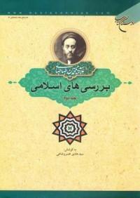 بررسیهای اسلامی ج2