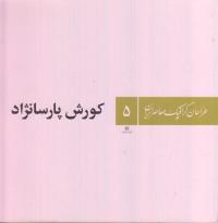 طراحان گرافیک معاصر ایران (5)
