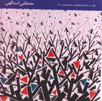 طراحان گرافیک معاصر ایران (2)