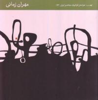 طراحان گرافیک معاصر ایران (12)