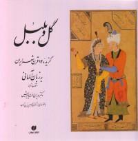گل و بلبل گزیده 12 قرن شعر ایران به زبان آلمانی