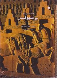 پرسپولیس پایتخت شاهان هخامنشی (متن به زبان آلمانی)