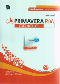 آموزش عملیOracle Primavera P6.V7