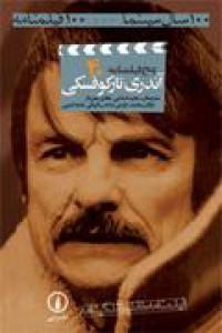 پنج فیلمنامه از تارکوفسکی-100فیلمنامه (40)