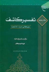 تفسیر کاشف ج5- سورههای اسراء تا شعراء