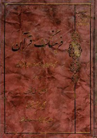 فرهنگ قرآن ج10