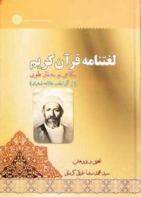 لغتنامه قرآن کریم- نگاهی نو به نثر طوبی، اثر گرانقدر علامه شعرانی
