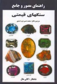 راهنمای مصور و جامع سنگهای قیمتی