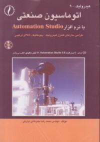 اتوماسیون صنعتی با نرم افزارAutomation Studio
