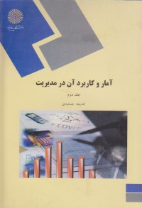 آمار و کاربرد آن در مدیریت (2) - دانشگاه پیام نور