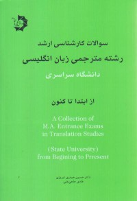 سوالات کارشناسی ارشد رشته مترجمی زبان انگلیسی (دانشگاه سراسری از ایتدا تا کنون)