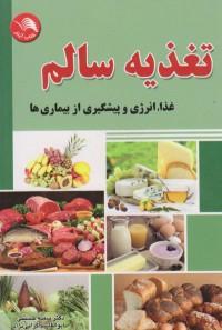 تغذیه سالم (غذا،انرژی و پیشگیری از بیماری ها)