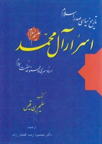 تاریخ سیاسی صدر اسلام اسرار آل محمد