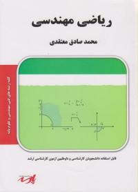 ریاضی مهندسی (پارسه)