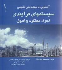 آشنایی با مهندسی شیمی سیستمهای فرآیندی اجزاء، عملکرد و اصول
