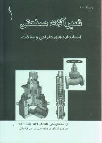 شیرآلات صنعتی (استانداردهای طراحی و ساخت)
