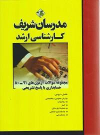 مجموعه سوالات آزمون های 80-91 حسابداری با پاسخ تشریحی