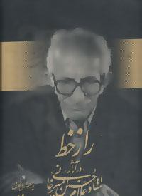 راز خط در آثار استاد غلامحسین امیرخانی