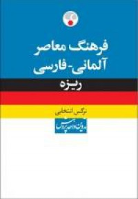 فرهنگ آلمانی ـ فارسی (ریزه)
