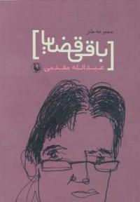 طنزآوران امروز ایران 1 (باقی قضایا)،(مجموعه طنز)